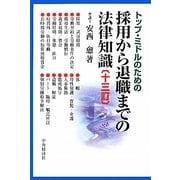 トップ・ミドルのための採用から退職までの法律知識 十三訂版 [全集叢書]