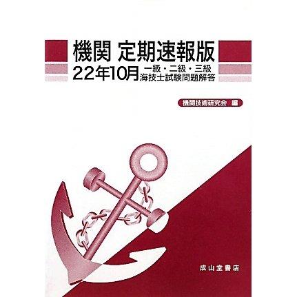 機関 定期速報版―一級・二級・三級海技士試験問題解答〈22年10月〉 [単行本]