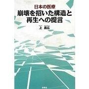 日本の医療 崩壊を招いた構造と再生への提言 [単行本]