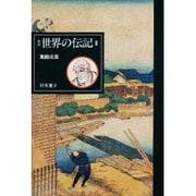 葛飾北斎 新装版 (世界の伝記〈8〉) [全集叢書]