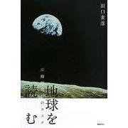 地球を読む―川柳的発想のススメ [単行本]