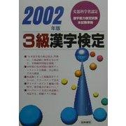 3級漢字検定〈2002年版〉 [単行本]