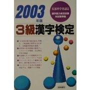 3級漢字検定〈2003年版〉 [単行本]