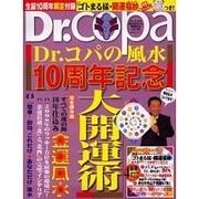 Dr.コパの風水まるごと開運生活 Vol.38(廣済堂ベストムック 88) [ムックその他]