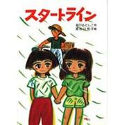 スタートライン(新日本おはなしの本だな〈2-2〉) [全集叢書]