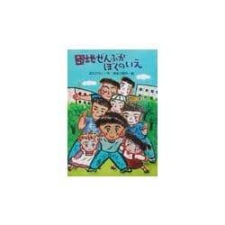 団地ぜんぶがぼくのいえ(新日本おはなしの本だな〈3-8〉) [全集叢書]