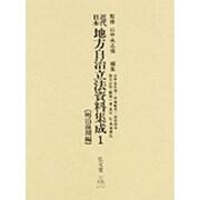 近代日本地方自治立法資料集成〈1 明治前期編〉