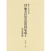 近代日本地方自治立法資料集成〈3〉明治後期編 [単行本]