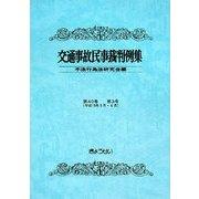 交通事故民事裁判例集〈第40巻 第3号〉 [単行本]