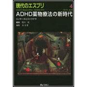 ADHD薬物療法の新時代-コンサータとストラテラ(現代のエスプリ no. 513) [ムックその他]