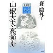 山椒大夫・高瀬舟 新装版 (文芸まんがシリーズ) [全集叢書]