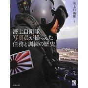 海上自衛隊写真員が撮らえた任務と訓練の歴史 [単行本]