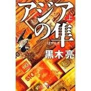 アジアの隼〈上〉(幻冬舎文庫) [文庫]