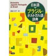 日本語 ブラジル・ポルトガル語辞典 [事典辞典]