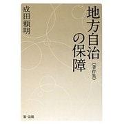"""地方自治の保障""""著作集"""" [単行本]"""