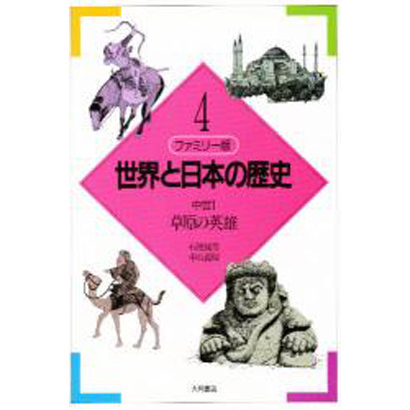 草原の英雄(ファミリー版 世界と日本の歴史〈4〉) [全集叢書]
