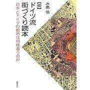 続 ドイツ流街づくり読本―日本とドイツの都市は何故違うのか [単行本]