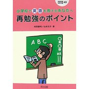 小学校で英語を教えるあなたへ 再勉強のポイント(英語授業改革双書〈No.49〉) [全集叢書]
