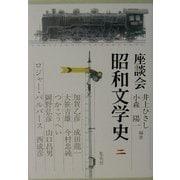 座談会 昭和文学史〈第2巻〉 [単行本]