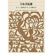日本書紀〈3〉(新編 日本古典文学全集〈4〉) [全集叢書]