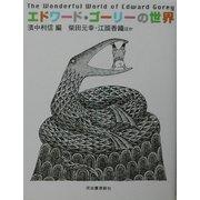 エドワード・ゴーリーの世界 [単行本]