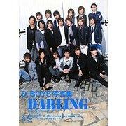 DARLING―D-BOYS写真集 [単行本]