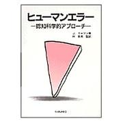 ヒューマンエラー―認知科学的アプローチ [単行本]