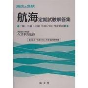 海技と受験(航海)定期試験解答集―一級・二級・三級平成17年2月定期試験 [単行本]