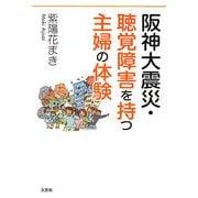 阪神大震災・聴覚障害を持つ主婦の体験 [単行本]