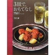 3皿で、おもてなし―お酒と楽しむ27の簡単ディナーコース [単行本]