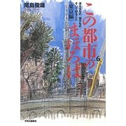 この都市のまほろば〈Vol.6〉消えるもの、残すもの、そして創ること―東京編 [単行本]