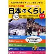 ビジュアル学習日本のくらし(全5巻セット) [全集叢書]