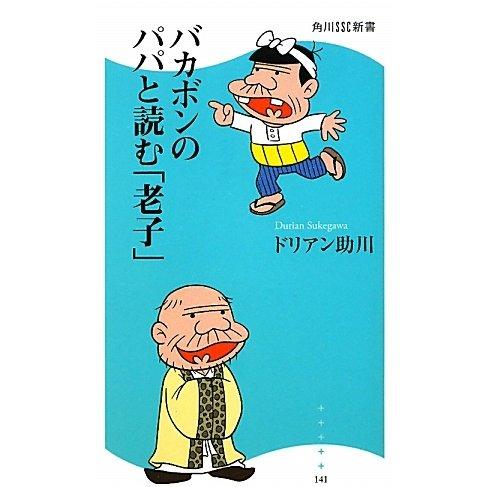 バカボンのパパと読む「老子」(角川SSC新書) [新書]