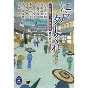 江戸夕しぐれ―市井稼業小説傑作選(学研M文庫) [文庫]