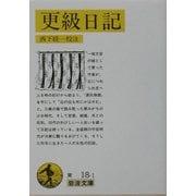 更級日記 改版 (岩波文庫) [文庫]