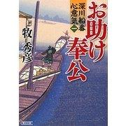 お助け奉公―深川船番心意気〈1〉(朝日文庫) [文庫]