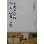 中世寺院の僧団・法会・文書 [単行本]