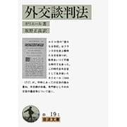 外交談判法(岩波文庫 白 19-1) [文庫]