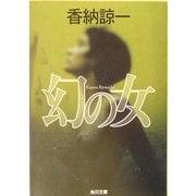 幻の女(角川文庫) [文庫]