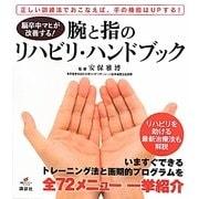 脳卒中マヒが改善する!腕と指のリハビリ・ハンドブック(健康ライブラリースペシャル) [全集叢書]
