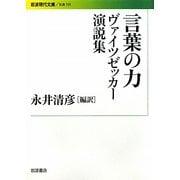 言葉の力―ヴァイツゼッカー演説集(岩波現代文庫) [文庫]