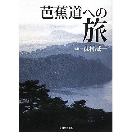 芭蕉道への旅 [単行本]