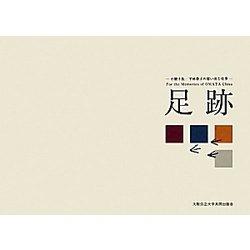 足跡―小股千佐/平林豊子の思い出と仕事 [単行本]