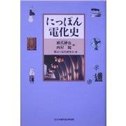 にっぽん電化史(電気新聞ブックス) [単行本]