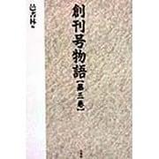 創刊号物語〈第3巻〉 [単行本]