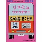ジュニア・ウォッチャー/見る記憶・聴く記憶(分野別小学入試練習帳 20 記憶・想像) [単行本]