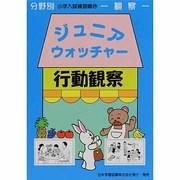 小学入試練習帳 29 ジュニアウォッチャー 行動観察 [単行本]