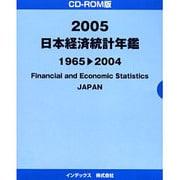日本経済統計年鑑 2005 CD-ROM版[CD-ROM]-1965→2004 [単行本]