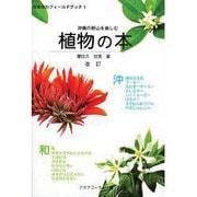 沖縄の野山を楽しむ植物の本 改訂版(おきなわフィールドブック 1) [単行本]