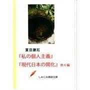 夏目漱石「私の個人主義」「現代日本の開化」 他6編[DVD-
